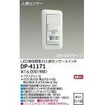 壁付人感センサースイッチ | 大光電機(株)