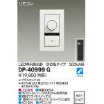 LED専用逆位相制御調光器   大光電機(株)